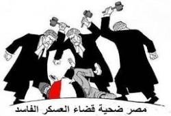 """حكم جائر بالسجن المؤبد والمشدد على 216 بهزلية """"النائب العام المساعد"""""""