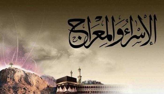 الجرائم الأخلاقية التي رآها النبي ليلة الإسراء والمعراج.. وتأخر نصر المسلمين