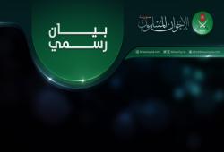 بيان من الإخوان المسلمين بسورية بمناسبة الذكرى العاشرة للثورة