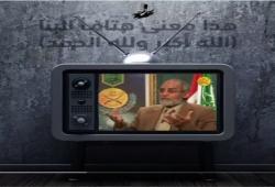 """شاهد.. المرشد العام يشرح معنى شعارنا الدائم """"الله أكبر ولله الحمد"""""""