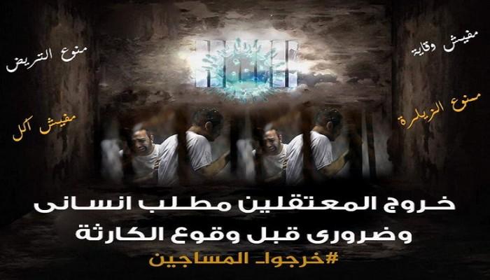 """بعد تصنيف كورونا """"وباءً عالميًّا"""".. نشطاء يطالبون باطلاق سراح المعتقلين"""