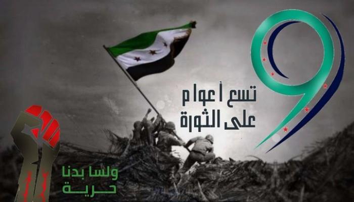 """بعد تسع سنوات من انطلاقها.. #ذكرى_الثورة_السورية يشعل """"تويتر"""""""