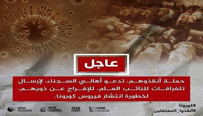 خوفًا من كورونا.. حملة تلغرافات تطالب بإطلاق سراح المعتقلين