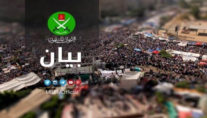 """بيان من الإخوان المسلمين: """"كورونا"""".. رسالة للبشرية بالعودة إلى الله"""