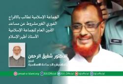 """الجماعة الإسلامية بـ""""بنجلاديش"""" تطالب بالإفراج الفوري غير المشروط عن مساعد الأمين العام """"أظهر الإسلام"""""""