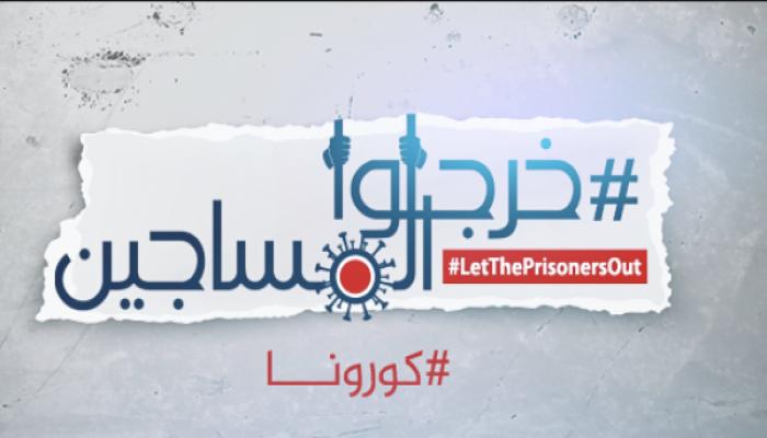 """حملة توقيعات شعبية للإفراج عن المعتقلين بسبب """"كورونا"""""""