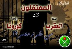 """المعتقلون بين لدغة """"العقرب"""" وقبضة """"كورونا"""".. من يحرر مصر؟! (ملف)"""