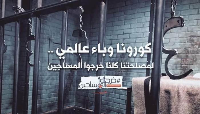 """خوفًا من """"كورونا"""".. منظمات حقوقية تطالب بالإفراج الفوري عن المعتقلين"""