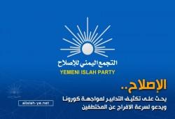 """""""الإصلاح"""" اليمني يحث على تكثيف التدابير لمواجهة """"كورونا"""" ويدعو للإفراج عن المختطفين"""