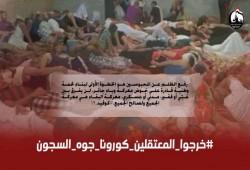 """تصريح لـ4 منظمات حقوقية للمطالبة بسرعة إنقاذ المعتقلين من """"كورونا"""""""