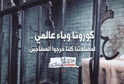 """منظمات دولية تعرب عن قلقها لوضع السجناء بدول الشرق الأوسط بعد جائحة """"كورونا"""""""