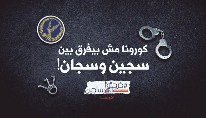 """أحكام ظالمة بالمؤبد والمشدد ضد 7 أبرياء واعتقالات جديدة رغم التحذير من وباء """"كورونا"""""""