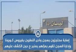 """مصادر حقوقية: إصابة محتجزين بسجن وادي النطرون بـ""""كورونا"""" وعزلهم بعنبر """"ج"""""""