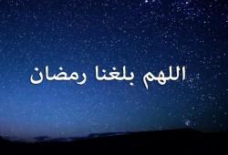قبل أن يفاجئك رمضان..!!