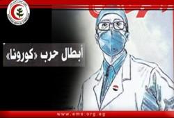 """""""#ادعم_اطباء_وتمريض_مصر"""" يتصدر.. ومغردون: أبطال حرب """"كورونا"""""""