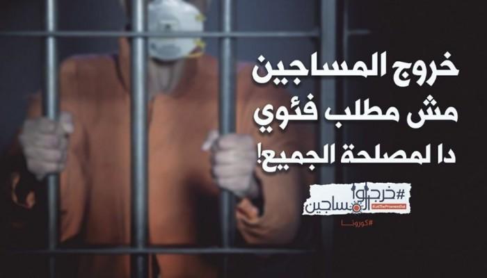 مطالبات إخراج المساجين تتواصل.. والانقلاب يوغل في انتهاكاته ضد المختفين