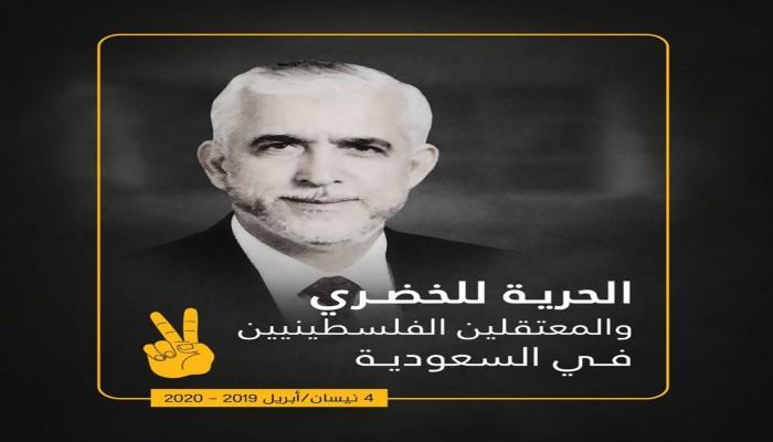 حملة واسعة لإطلاق السعودية سراح الخضري وعشرات المعتقلين الفلسطينيين والأردنيين