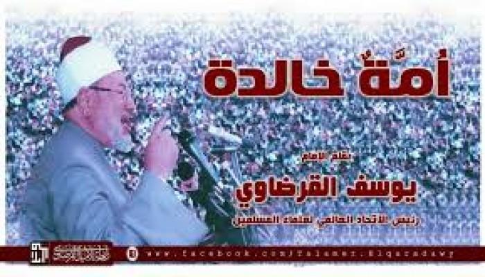 أمة خالدة.. بقلم العلاّمة د. يوسف القرضاوي
