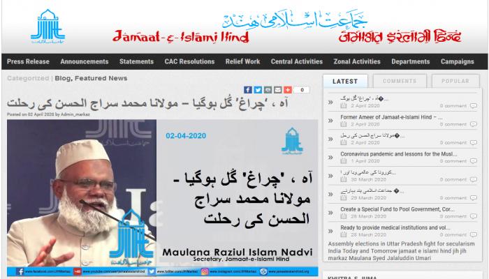 الجماعة الإسلامية بالهند تنعى الأمير الأسبق الداعية الكبير الشيخ سراج الحسن