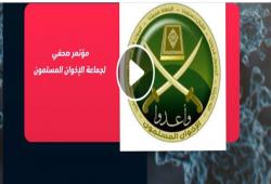 """""""التعاون المشترك فريضة"""".. مؤتمر صحفي للإخوان المسلمين حول جائحة """"كورونا"""""""