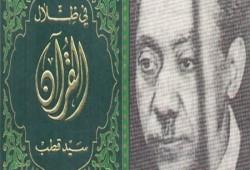 في ظلال القرآن: وسطية الأمة.. كيف؟