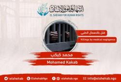 """""""الشهاب"""" يرصد استشهاد المعتقل محمد كبكب من الإسكندرية بالإهمال الطبي"""