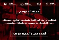 """بيان لـ4 منظمات حقوقية يطالب بالإفراج عن المعتقلين لإنقاذهم من """"كورونا"""""""
