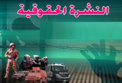 مطالبات بالإفراج عن المرضى وكبار السن وحصاد أسبوع من الانتهاكات للمرأة المصرية
