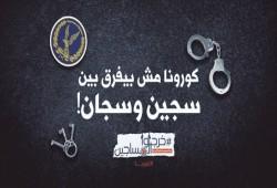 استمرار إخفاء نساء وأطفال رضع وتصاعد الانتهاكات ضد المعتقلين في طرة ووادي النطرون