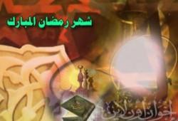 زادك الإيماني قبل رمضان