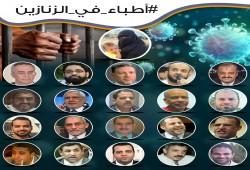 الانقلاب يواصل جرائم الإخفاء القسري وتجديد مطالبات الإفراج عن الكوادر الطبية