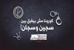 """مطالبات بالإفراج عن """"عائشة"""" وإيناس"""" وجميع الحرائر والكشف عن المختفين قسريًا"""