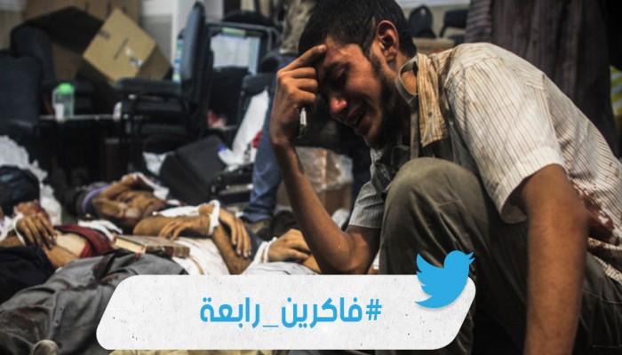 """""""#فاكرين_رابعة"""" يتصدر.. ونشطاء: سيظل شاهدا على جرائم عسكر خونة"""