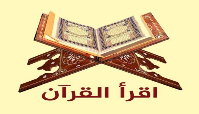 """خواطر رمضانية (1): المقصود بـ""""اقرأ وارق"""""""