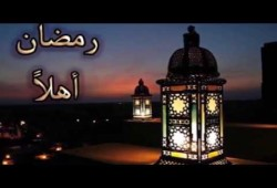 رمضان.. لقاء الحبيب بعد طول غياب