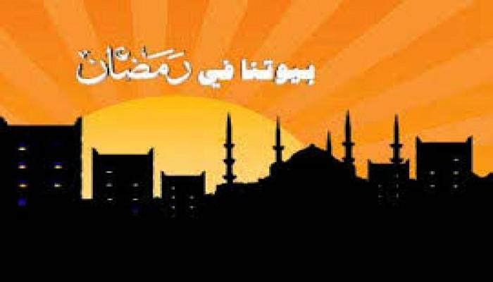 بيوتنا في رمضان.. برنامج مقترح للأسرة