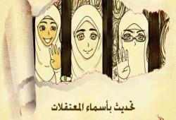 في شهر العزة والكرامة.. 145 من حرائر مصر في سجون الانقلاب