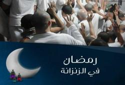 """""""#رمضان_في_الزنزانة"""" يفضح جرائم الانقلاب ضد المعتقلين رغم """"كورونا"""""""