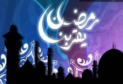 رمضان.. زاد للتواصل الاجتماعي (1- 2)