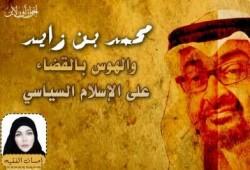 محمد بن زايد.. والهوس بالقضاء على الإسلام السياسي