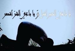 خواطر رمضانية (6): يا باغي الخير أقبل ويا باغي الشر أقصر..