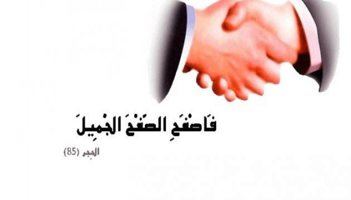 إحياء روح الأخوة.. العفو عن الزلات والهفوات