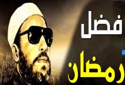 خطبة جمعة حول شهر رمضان وآداب الصيام.. للشيخ عبدالحميد كشك