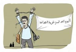 في اليوم العالمي لحرية الصحافة.. منظمات حقوقية تطالب بالإفراج عن الصحفيين