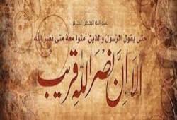 خواطر رمضانية (11): متى نصر الله؟!