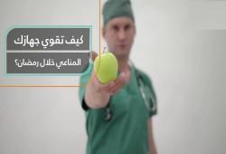 لمواجهة كورونا.. توصيات الأطباء لتقوية جهاز المناعة في رمضان