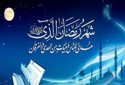 خواطر رمضانية (13): حتى لا يضيع علينا رمضان