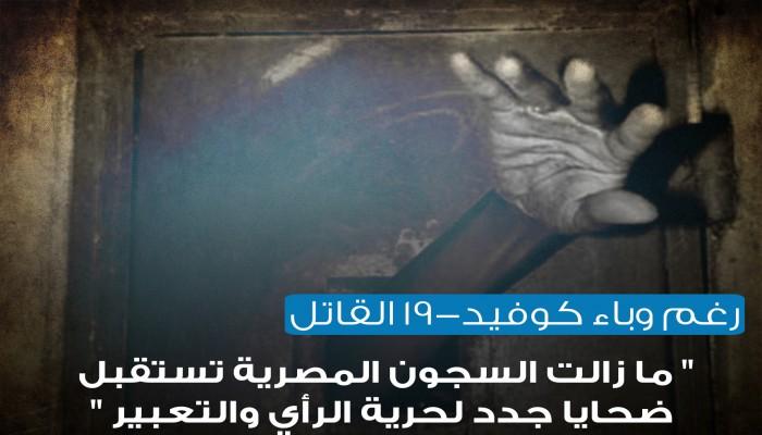 """رغم تفشي وباء """"كورونا"""".. سجون الانقلاب لا تزال تستقبل المعارضين"""