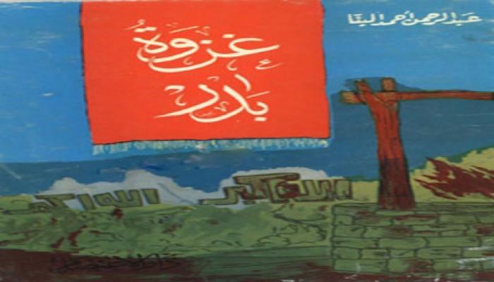 """الإخوان المسلمون والفن.. مسرحية """"غزوة بدر"""" على مسرح الأزبكية نموذجًا"""