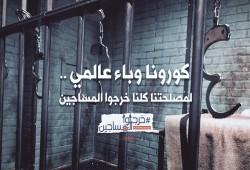 ميليشيات الانقلاب تعتقل 10 مواطنين من كفر الشيخ واستمرار التنكيل بالحرائر